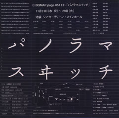 BQMAP page051131「パノラマスイッチ」