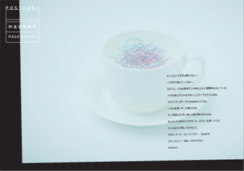 BQMAP Coffee Cup Theater page080235「碧の幻燈」「バースデイ」