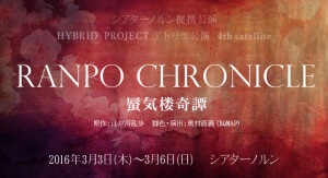 ranpo chronicle